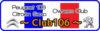 プジョー106シトロエンサクソ オーナーズクラブ