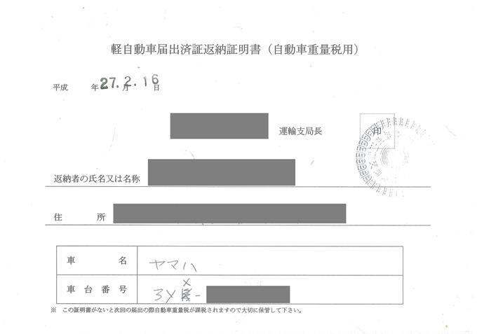 軽自動車届出済証返納証明書(重量税用)