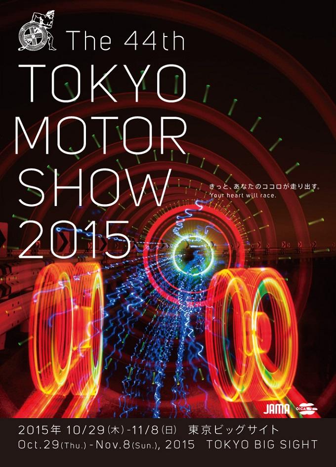 第44回東京モーターショー2015ポスター