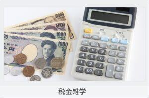 アイキャッチ税金雑学