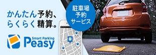 駐車場を便利に予約できるアプリ
